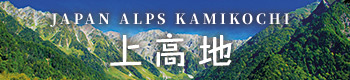 Kamikochi Official Site